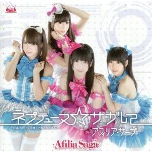 アフィリア サーガ/ネプテューヌ サガして 通常盤A   CD