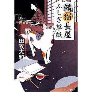 鯖猫長屋ふしぎ草紙/田牧大和【著】