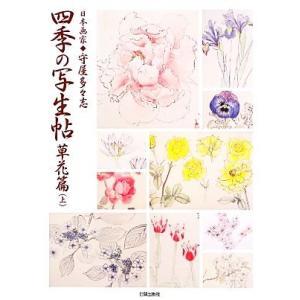 日本画家守屋多々志 四季の写生帖 草花篇(上)/守屋多々志【著】|bookoffonline