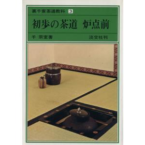 初歩の茶道 炉点前 裏千家茶道教科3/千宗室(著者)