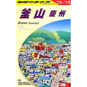 釜山・慶州(2013〜2014年版) 地球の歩き方D34/「地球の歩き方」編集室【編】|bookoffonline