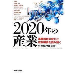 2020年の産業 事業環境の変化と成長機会を読み解く/野村総合研究所【著】|bookoffonline
