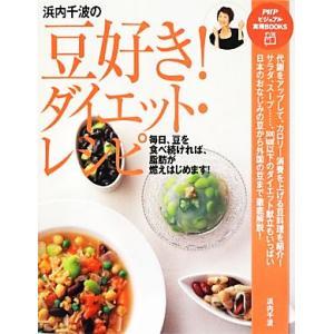 浜内千波の豆好き!ダイエット・レシピ PHPビジュアル実用BOOKS/浜内千波【著】