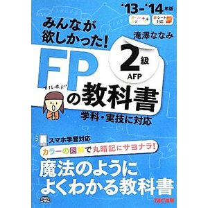 みんなが欲しかった!FPの教科書2級AFP('13−'14年版)/滝澤ななみ【著】