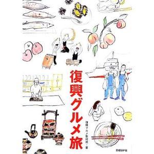 復興グルメ旅/復興グルメ取材班【著】