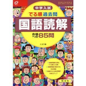 中学入試 でる順 過去問 国語読解 三訂版 合格への85問/旺文社(編者)