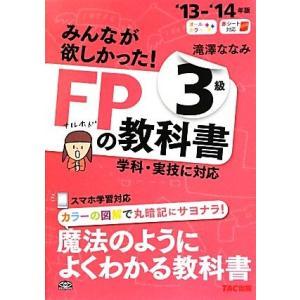 みんなが欲しかった!FPの教科書3級('13−'14年版)/滝澤ななみ【著】