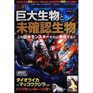 幻の巨大生物と未確認生物/並木伸一郎【著】