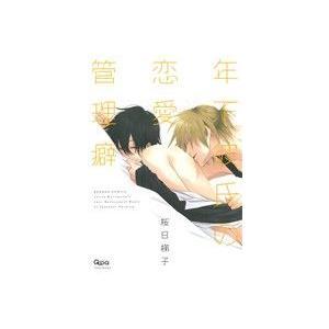 年下彼氏の恋愛管理癖(1) バンブーC Qpaコレクション/桜日梯子(著者) bookoffonline