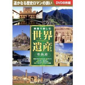 映像で楽しむ世界遺産〈夢街道〉/(趣味/教養) bookoffonline