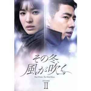 その冬、風が吹く DVD−BOX2/チョ・インソン,ソン・ヘ...