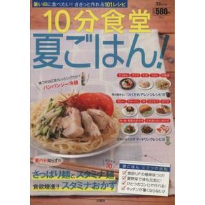 10分食堂 夏ごはん!/宝島社(その他)|bookoffonline