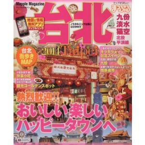 まっぷる台北 マップルマガジン/昭文社(その他)