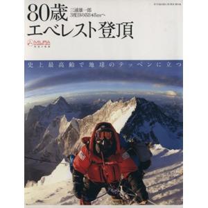 80歳エベレスト登頂 三浦雄一郎3度目の8848mへ 双葉社スーパームック/旅行・レジャー・スポーツ...