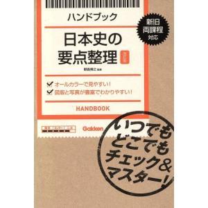 ハンドブック日本史の要点整理 改訂版 いつでもどこでもチェック&マスター!/野島博之(その他)