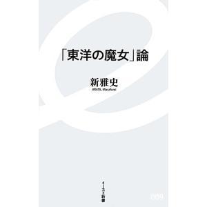 「東洋の魔女」論 イースト新書/新雅史【著】
