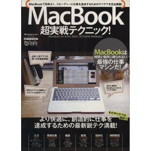 Macbook超実戦テクニック!/情報・通信・コンピュータ