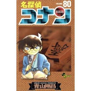 名探偵コナン(80) サンデーC/青山剛昌(著者)