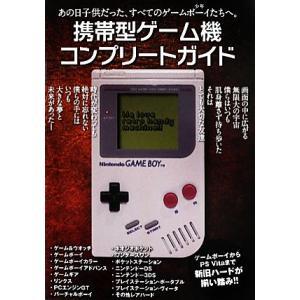 携帯型ゲーム機コンプリートガイド/レトロゲーム愛好会【編】