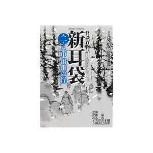 怪談百物語 新耳袋(第二夜) 八甲田山の怪 ホームC/アンソロジー(著者)