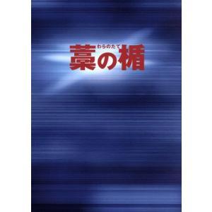 藁の楯 わらのたて ブルーレイ&DVDセット プレミアム・エディション(Blu−ray Disc)/...