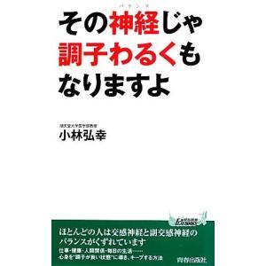 その神経じゃ調子わるくもなりますよ 青春新書PLAY BOOKS/小林弘幸【著】|bookoffonline