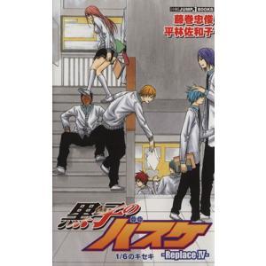 【小説】黒子のバスケ−Replace−(IV) 1/6のキセキ JUMP j BOOKS/平林佐和子(著者),藤巻忠俊|bookoffonline