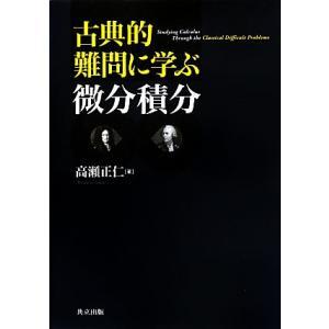 古典的難問に学ぶ微分積分/高瀬正仁【著】