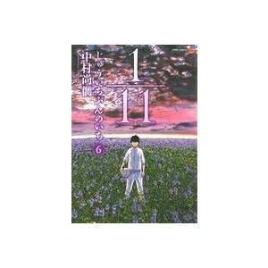 1/11 じゅういちぶんのいち(6) ジャンプC/中村尚儁(著者)
