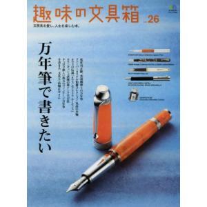 趣味の文具箱(Vol.26) 万年筆で書きたい エイムック2668/趣味・就職ガイド・資格(その他)