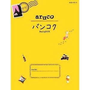 aruco バンコク 地球の歩き方23/「地球の歩き方」編集室【編】