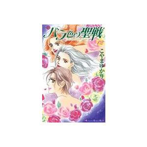 バラ色の聖戦(12) キスKC/こやまゆかり(著者)|bookoffonline
