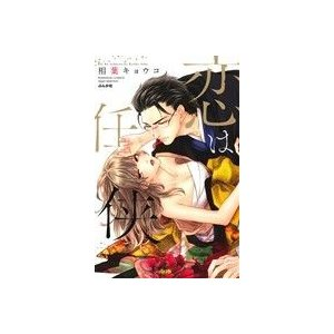 恋は任侠 Sgirl C/相葉キョウコ(著者)|bookoffonline