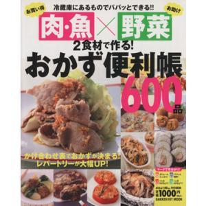 お買得「肉・魚」×お助け「野菜」2食材で作る!おかず便利帳600品 冷蔵庫にあるものでパパッとできる!! GAKKEN HIT MOOK/学研マーケティ|bookoffonline