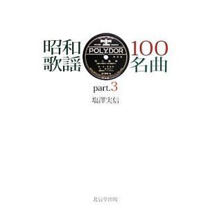 昭和歌謡100名曲(part.3)/塩澤実信【著】|bookoffonline