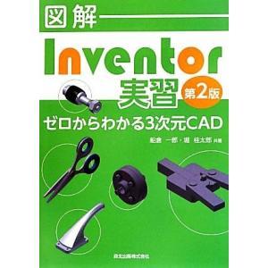 図解Inventor実習 ゼロからわかる3次元CAD/船倉一郎,堀桂太郎【共著】