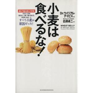 小麦は食べるな! 遺伝子組み換えの恐怖!/ウイリアム・デイビス(著者),白澤卓二(訳者) bookoffonline