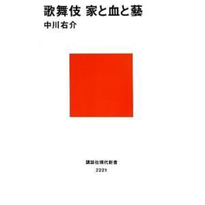 歌舞伎 家と血と藝 講談社現代新書/中川右介【著】