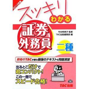 スッキリわかる 証券外務員二種(2013年版) スッキリわかるシリーズ/竹谷希美子【監修】,TAC出...