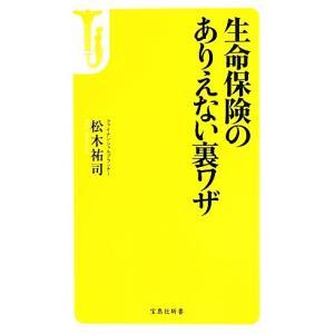 生命保険のありえない裏ワザ 宝島社新書/松木祐司【著】|bookoffonline