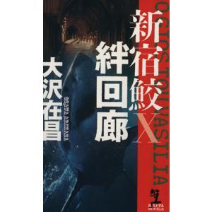 新宿鮫(X) 絆回廊 カッパ・ノベルス/大沢在昌(著者) bookoffonline