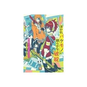 浮かれバケモノの朗らかな破綻 (Volume1) ガンガンC ONLINE/竜宮ツカサ (著者) タカハシヨウ (その他)の商品画像 ナビ