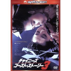 チャイニーズ・ゴースト・ストーリー3 日本語吹替収録版/ジョ...