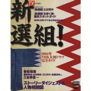 TVガイド 新選組! 2004年NHK大河ドラマ完全ガイド 東京ニュースムック/芸術・芸能・エンタメ・アート(その他)
