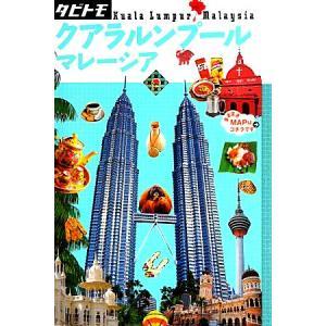 クアラルンプール・マレーシア タビトモアジア11/JTBパブリッシング(その他)