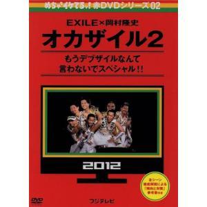 めちゃイケ 赤DVD第2巻 オカザイル2/(バラエティ),岡村隆史,EXILE,おだいばZ会|bookoffonline