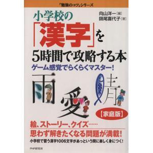 小学校の「漢字」を5時間で攻略する本 ゲーム感覚でらくらくマ...