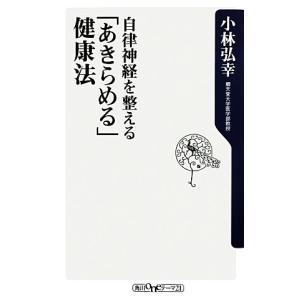 自律神経を整える「あきらめる」健康法 角川oneテーマ21/小林弘幸【著】|bookoffonline
