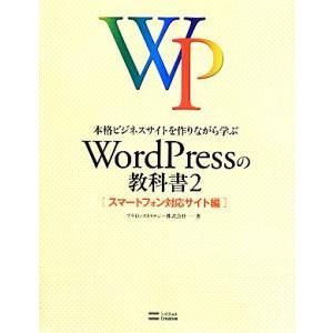 本格ビジネスサイトを作りながら学ぶWordPressの教科書(2) スマートフォン対応サイト編/プラ...