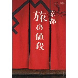 京都 旅の値段 淡交ムック/桜風舎(その他)